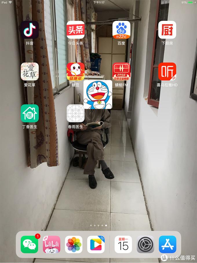 生活类app展示