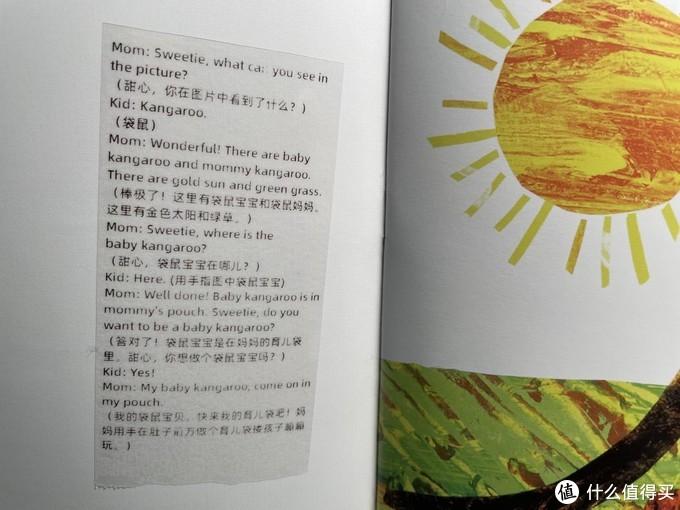 拯救英语渣妈,小小一只大能量,精读英文绘本我看它最行~附英语互动学习干货