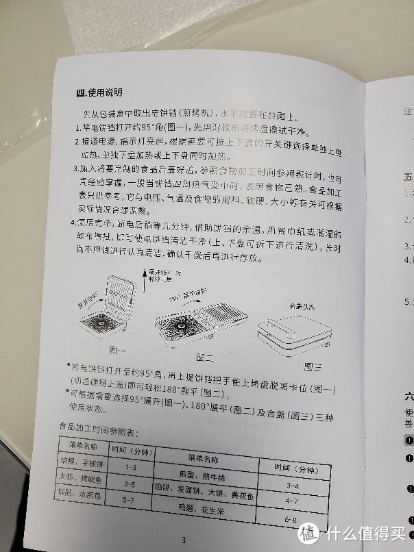 利仁C-17电饼铛开箱