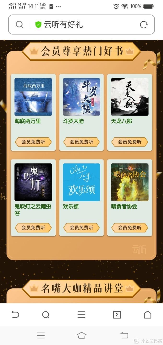 云听app免费领930天VIP(31个月)