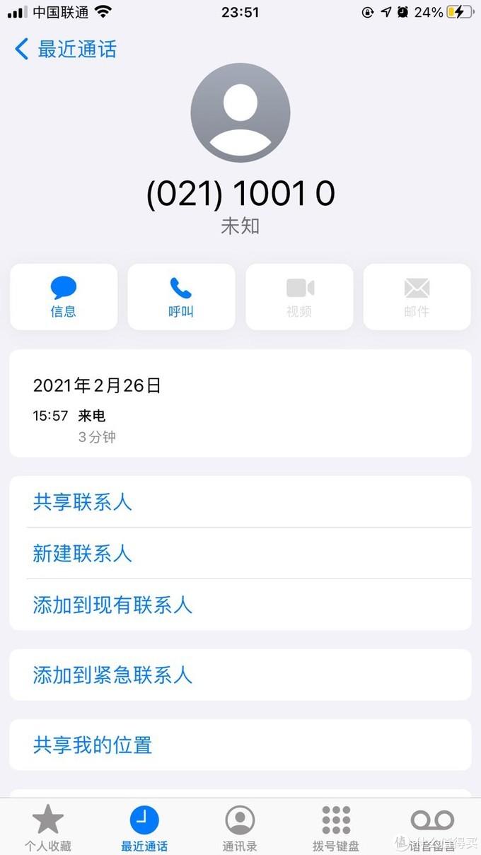 记我被中国联通官方电话诈骗的一件事及维权经历