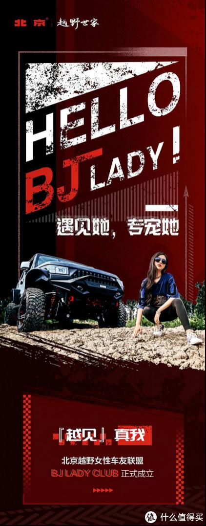 越野不再是男性专属!Hello BJ LADY CLUB!