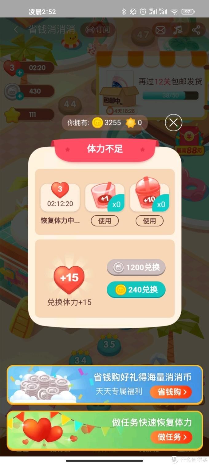 淘宝秒变游戏场,一分钱买999999元洗衣液