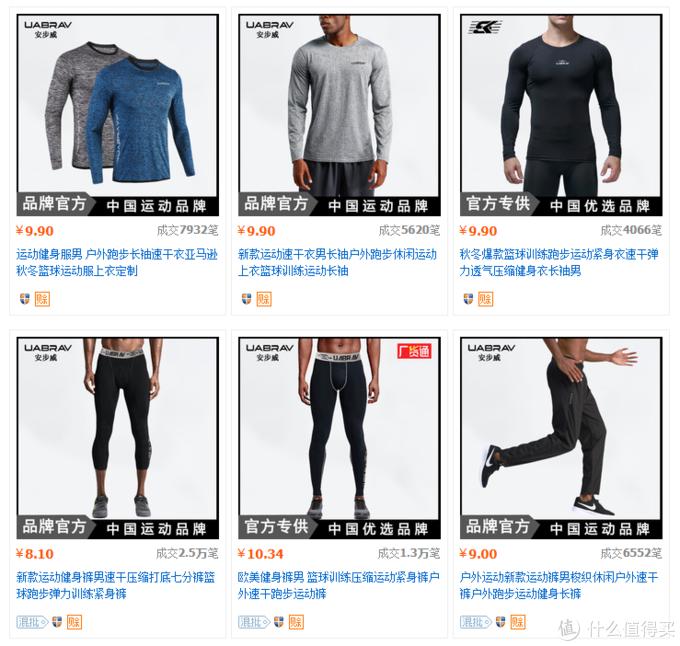 6家值得收藏的健身运动服饰源头工厂