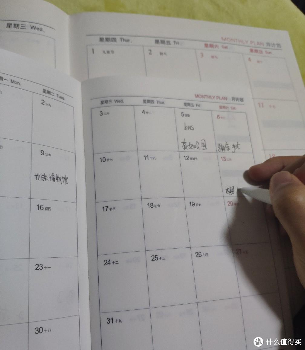 一本用一年,计划控选日程本在意哪些细节?