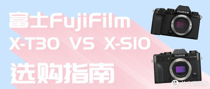 富士南波湾丨XT30 vs XS10丨新老次旗舰选哪个?