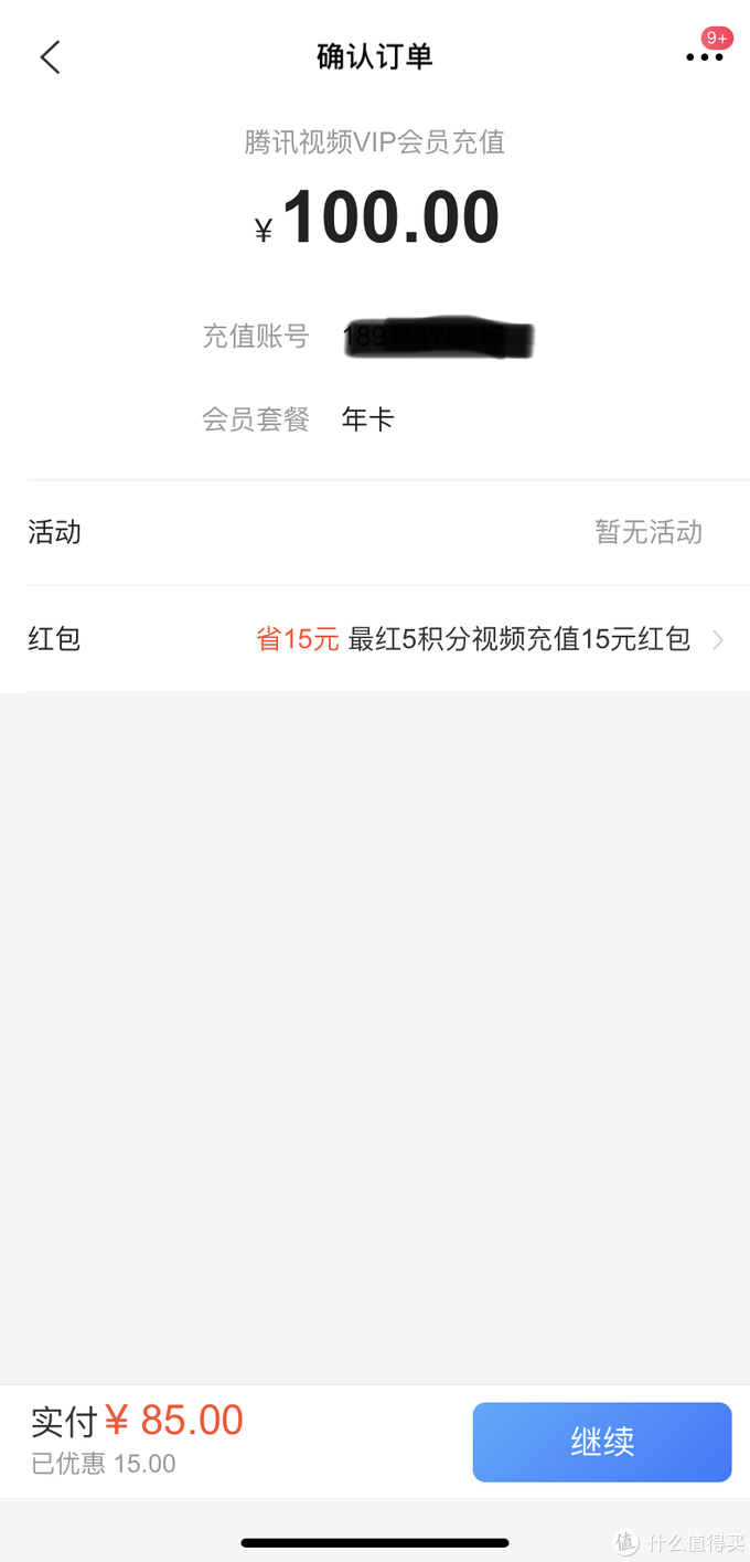 不用抽奖,85元直撸腾讯会员/芒果TV年卡