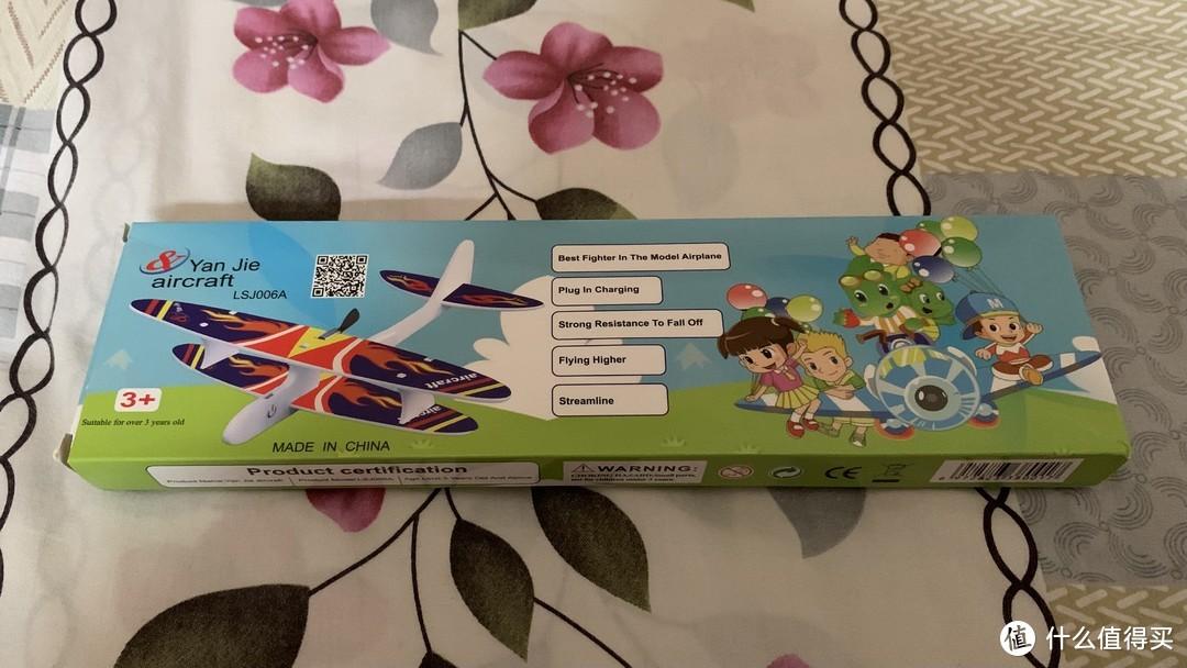 图书馆猿の儿童泡沫充电电动手抛飞机 简单晒