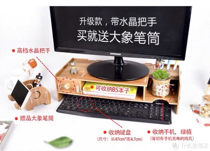 打工人必备装备:显示器增高架+桌面收纳神器,一物多用,让桌面整整齐齐!