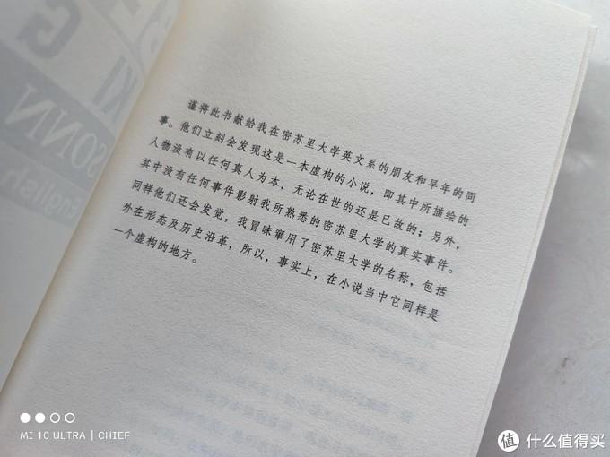 日记的另一种形式——《斯通纳》