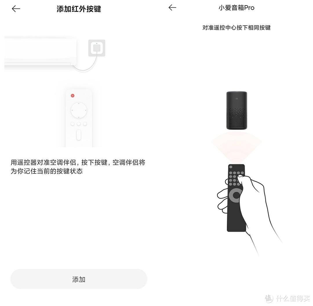 米家智能产品入门简介(一)开关插座遥控设备