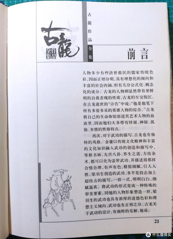 太白文艺出版社精装《古龙作品全集》小晒