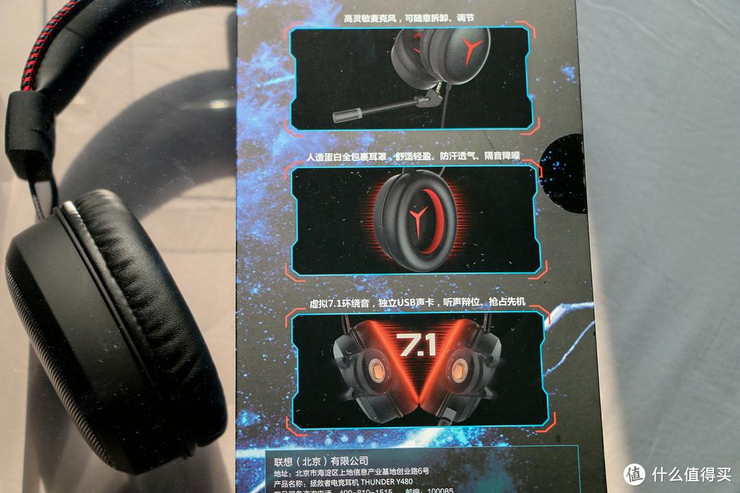开箱晒物:联想拯救者耳机