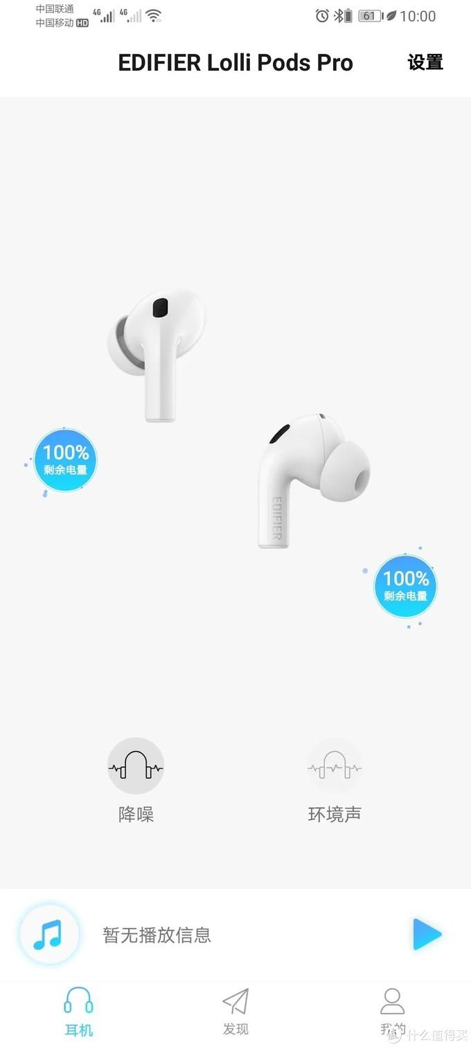 300元的真香选择:漫步者Lolli Pods Pro蓝牙耳机使用体验