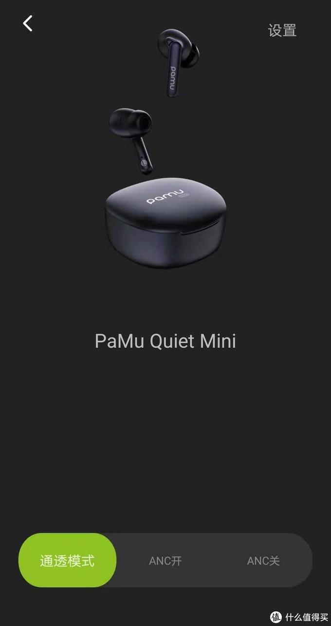 通勤运动好伴侣|派美特PaMu Quiet Mini无线降噪耳机使用测评