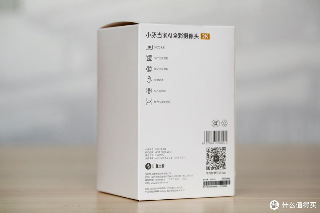 《智慧家》No.6:华为智选智能家庭的安保新选择,小豚当家 AI 全彩摄像头 2K