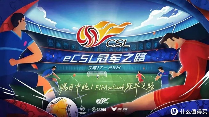 "FIFA ONLINE 4赛事""eCSL冠军之路"" 15支中超俱乐部电竞战队开战"