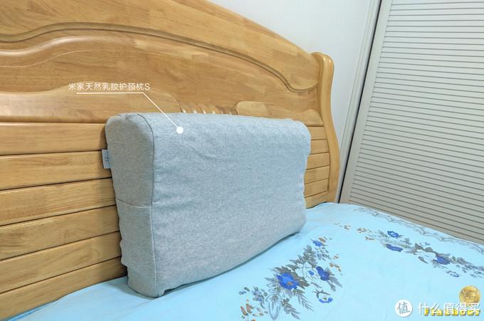 米家天然乳胶护颈枕S 开箱测评