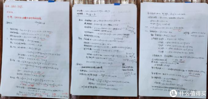 ps:每页草稿纸都写满,字丑打马赛克了