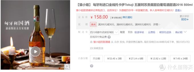 【终极甜渣党】200元内超高性价比的贵腐葡萄酒推荐(上)