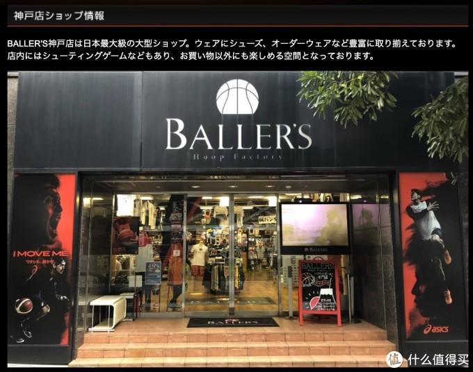 我常去的位于日本神户市的篮球用品专门店