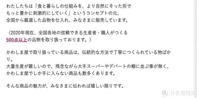 (kawasimaya かわしま屋官网介绍)