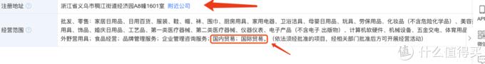 (注意,注册地址在义务,而非杭州)