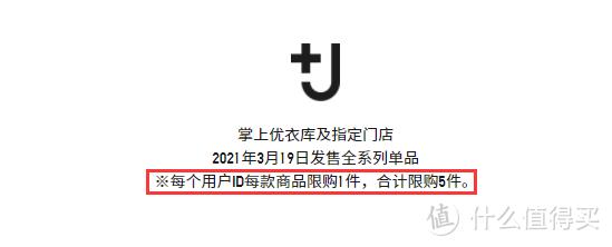 居然限购?优衣库 +J 2021 春夏款 发售前点评 |个人向