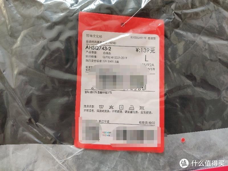 26元拿下原价139元李宁短袖T恤,满减晒单+省钱途径,唯品会真香!