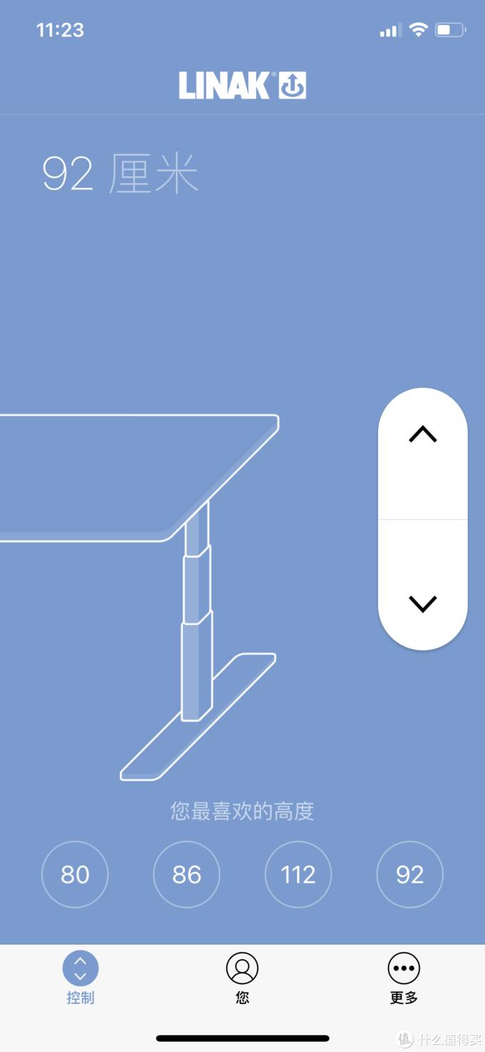 这个是APP下面是储存高度直接点就可以到升降到指定位置,也可以用右侧的升降按钮摇控操作