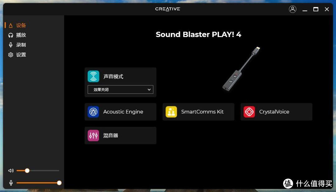 通话无障碍,娱乐更沉浸!创新CREATIVE Play!4声卡首测