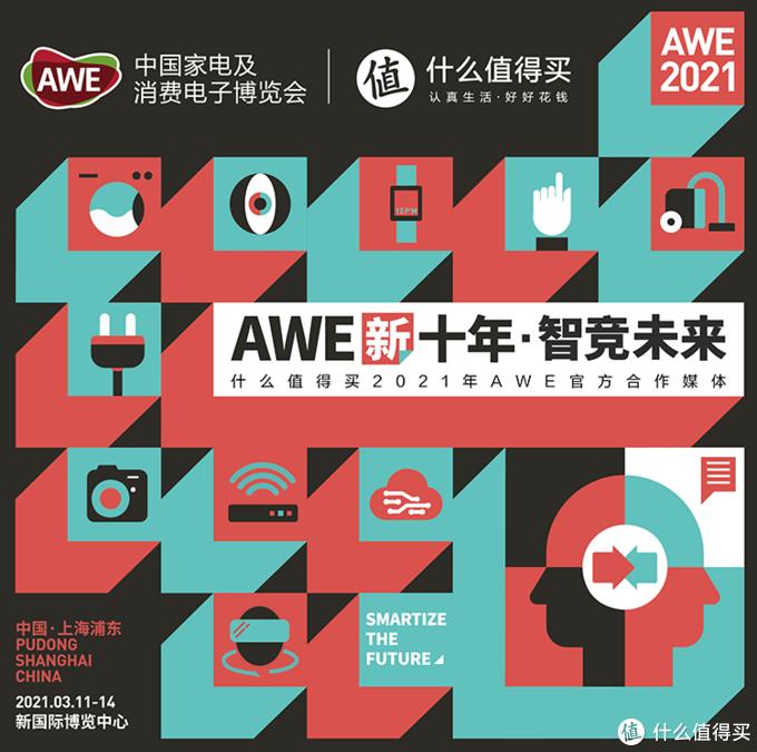 AWE2021开幕在即 值得买陪您一块逛展览