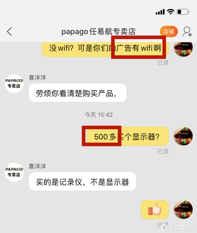 新不如旧趴趴狗(PAPAGO)GoSafe990 不完全使用报告