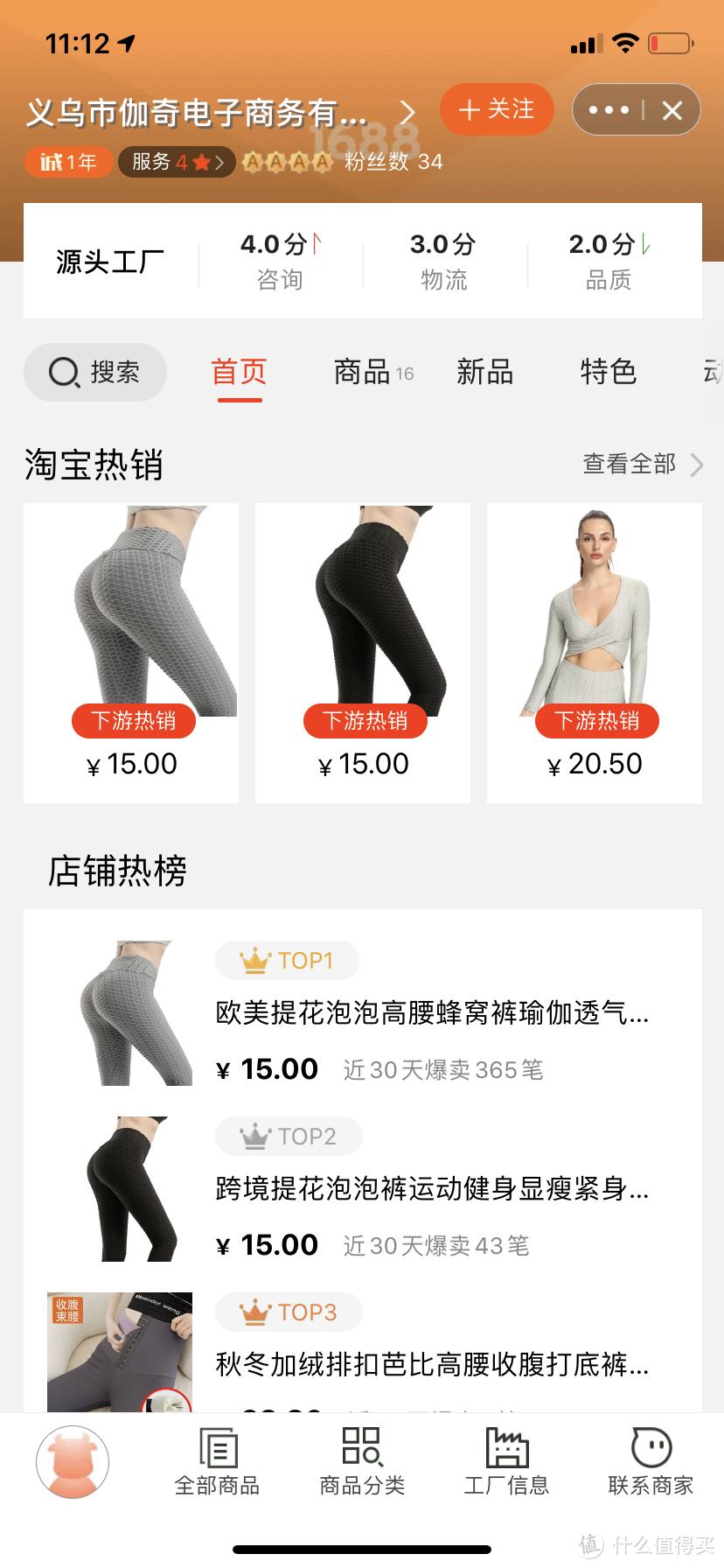 1688瑜伽裤怎么买?紧身衣源头厂家都在这里