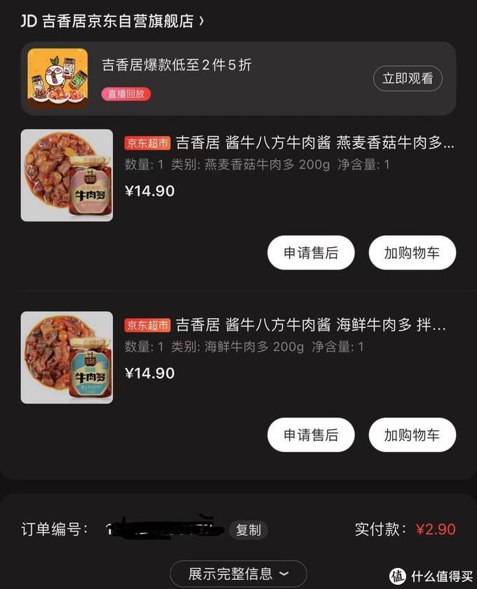 分享最近入手的几件白菜价物品