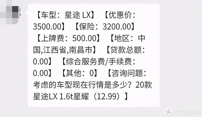 3月付费咨询特别篇:新车代买便宜8900,教科书式咨询省大钱