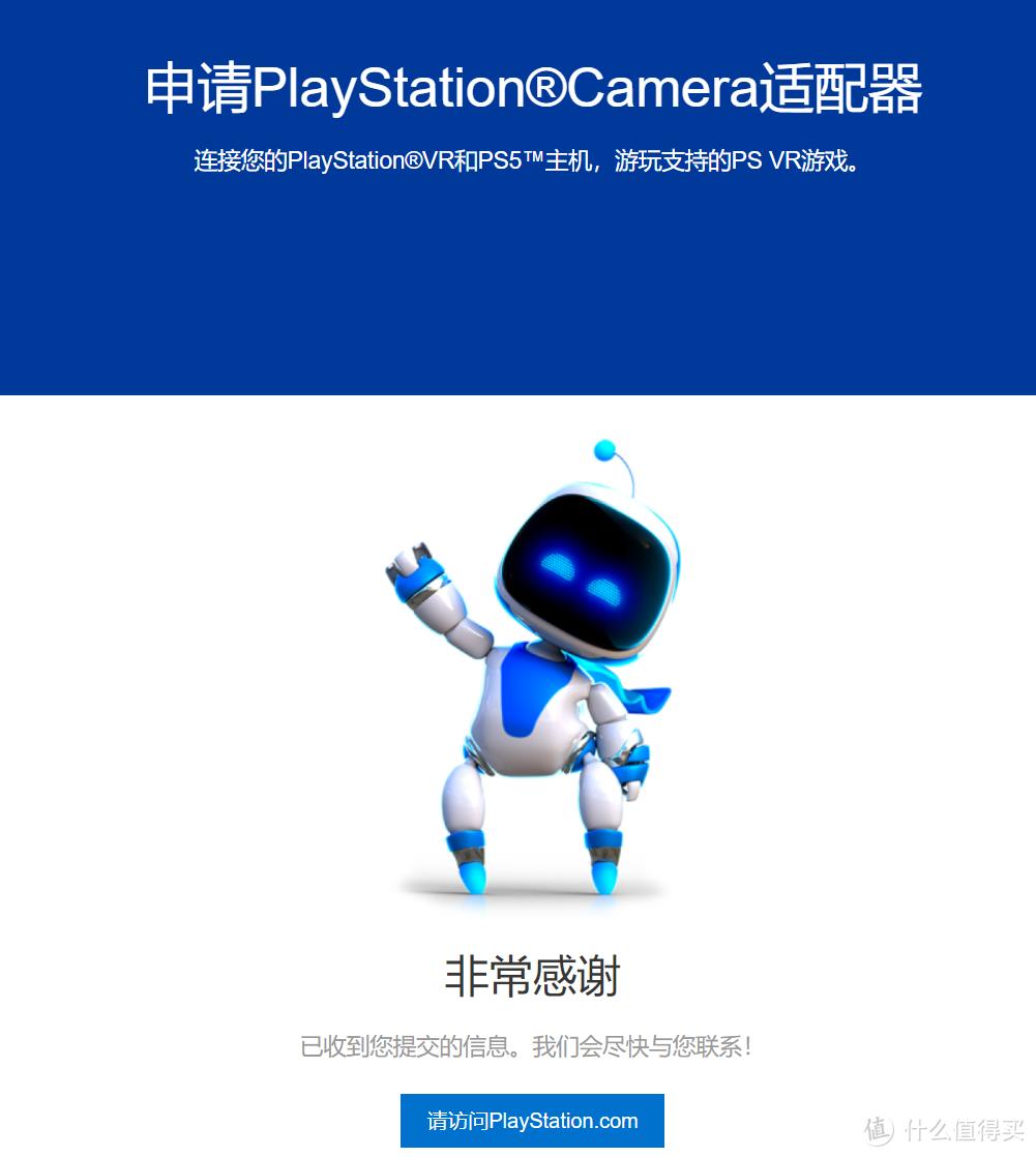 PS5用户注意~手把手教你免费申请PS VR Camera适配器