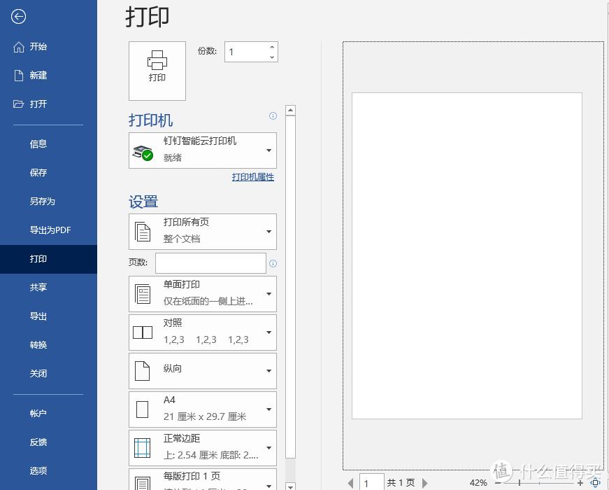 60个超实用的Word快捷键!GIF演示!一看就懂!