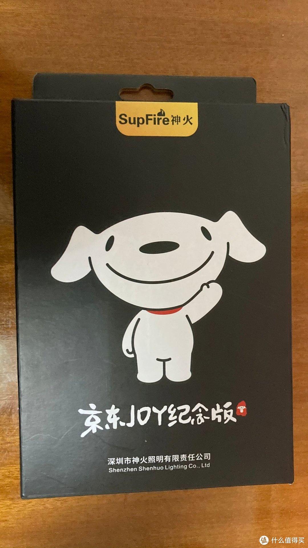 京东神火联名的包装盒