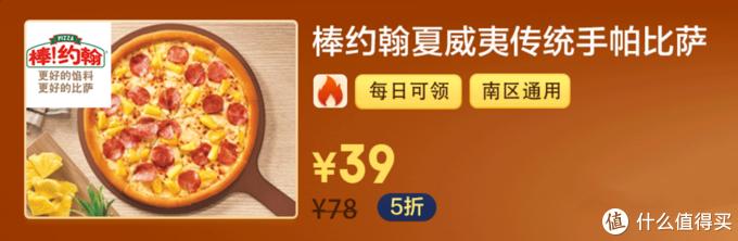 人气美食,0元or半价,全国通用(附传送门)