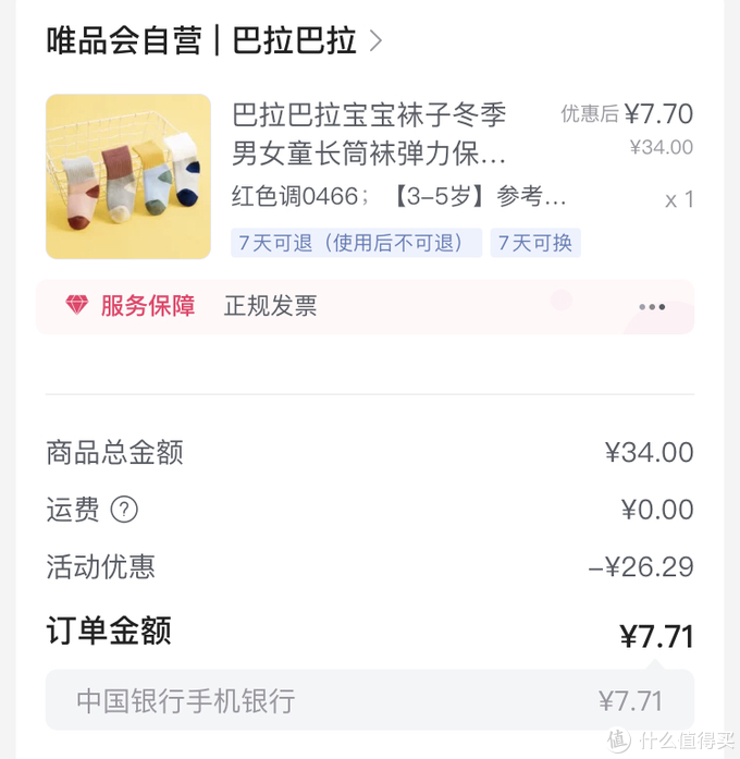 不光天天有三折!巧用中行app,下单额外立减15-88元!拼手速!手慢无!