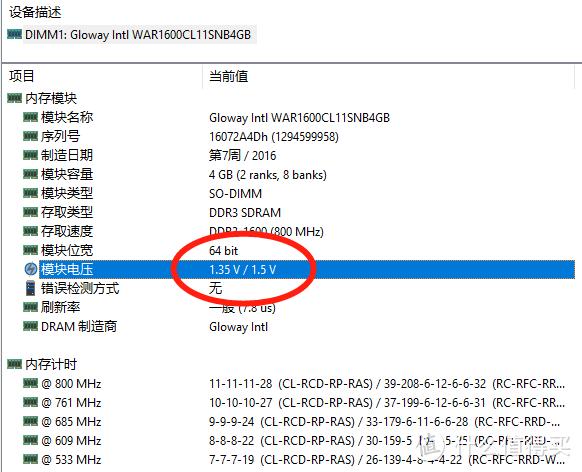 DDR3标压内存改DDR3L低压条保姆级傻瓜教程