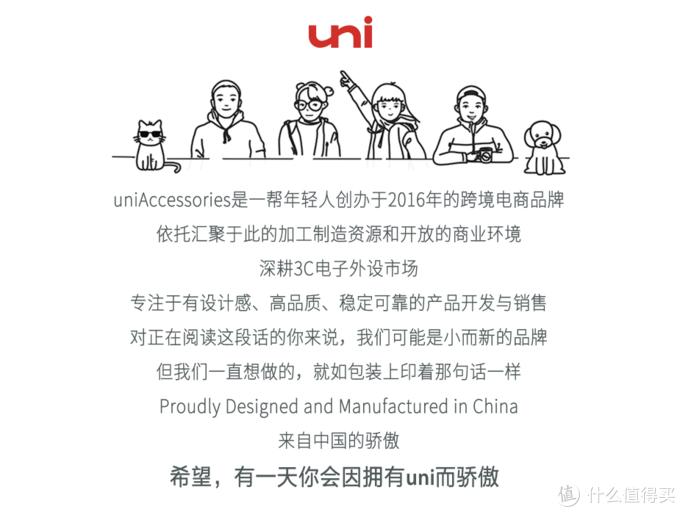 希望成为中国的骄傲,小而新品牌uni探店