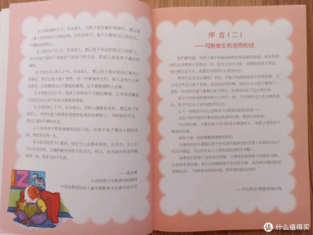 3-6岁幼儿绘本推荐(心灵成长篇)