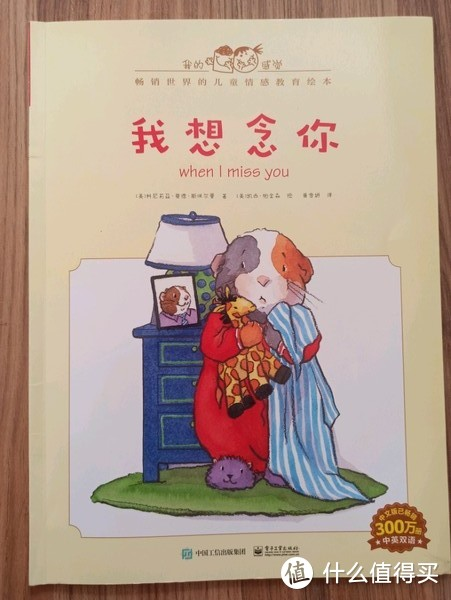 封面,想到小朋友紧张的时候,就会紧紧抱着自己的小玩具,小毯子来安抚自己。