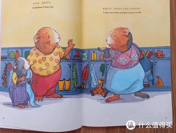 幼儿园的分离场景。 面部的表情非常细腻,引导娃看的时候,可以一起模仿,进而体会。