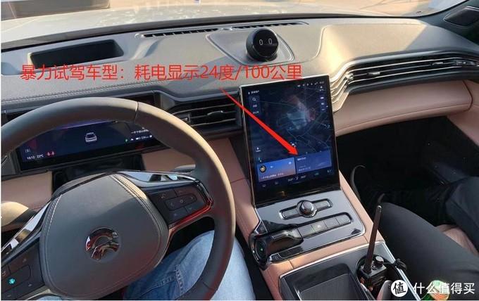 这台暴力试驾的车电耗显示24度/100公里,还不算太过分~