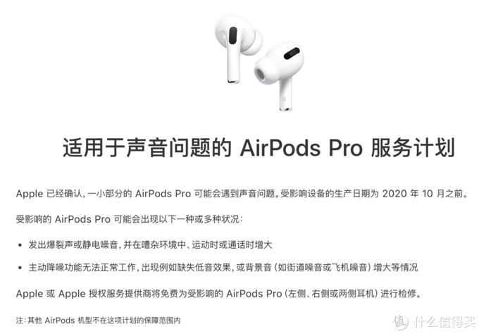 "AirPods Pro有杂音?可以去店里""旧瓶装新酒"""