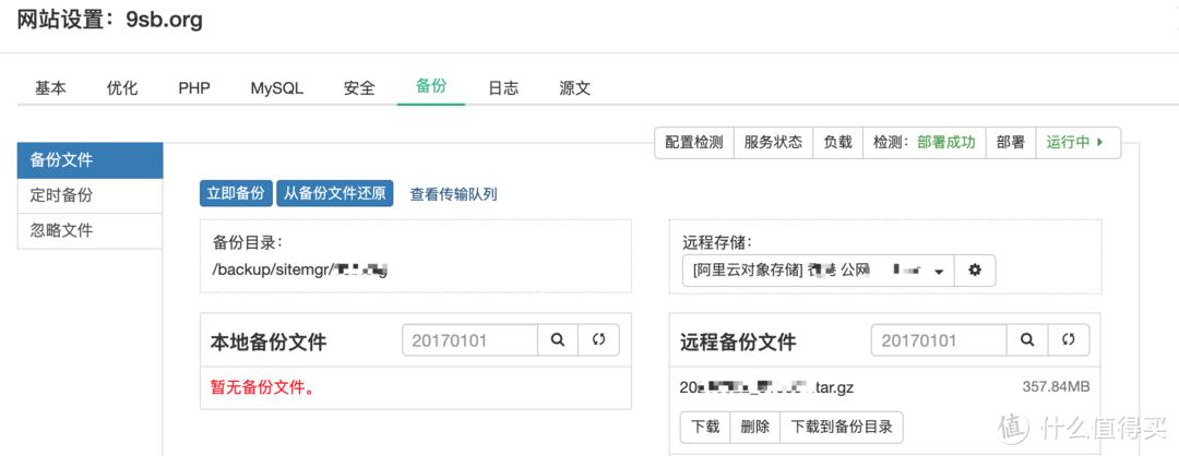 网站迁移记录,附linux服务器面板AppNode推荐