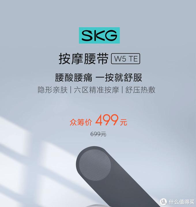 新品资讯:轻薄隐形!SKG W5 按摩腰带新品首发